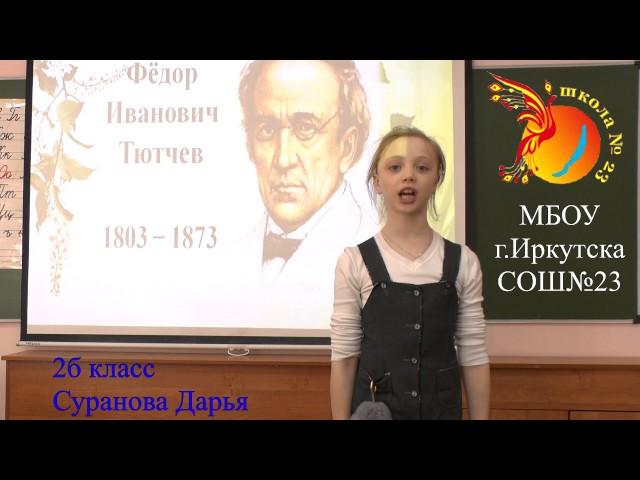 Изображение предпросмотра прочтения – ДарьяСуранова читает произведение «Альпы» Ф.И.Тютчева