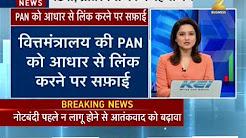 Tax exempt workers need not worry about PAN-AADHAAR link