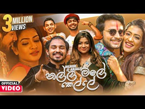 Nalla Male Kelle (නල්ල මලේ කෙල්ලේ) - Dilnuk Ranmila ft. Anjali Rajkumar Official Music Video 2021