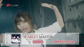 佐咲紗花| 『SCARLET MASTER』Short MV