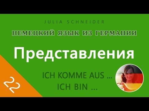 знакомство на немецком языке