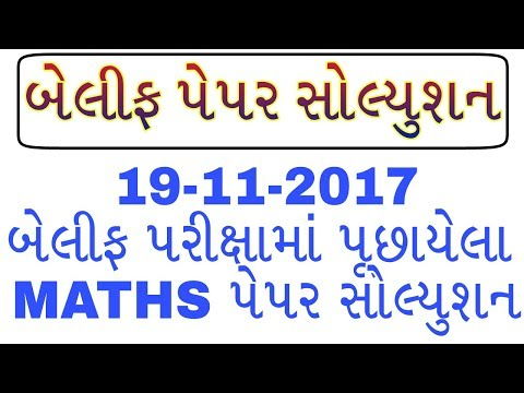 Belief Paper Solution   High court belief answer key 2017   Maths and reasoning Belief Solution