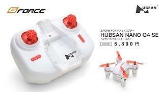 HUBSAN NANO Q4 SE【G-FORCE】