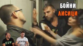 40-ГОДИШНИ БАЩИ СЕ БИЯТ (ft. Niki Gurmanov)