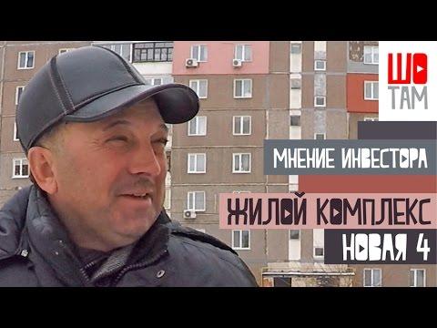 Мнение инвестора Жилой комплекс по адресу ул.Новая4 в городе Борисполь ШоТам Выпуск 98