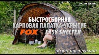 Карповая палатка-укрытие FOX EASY SHELTER обзор-инструкция (русская озвучка)
