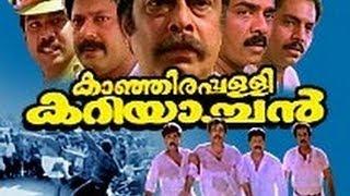 Kanjirapally Kariyachan (1996) | Janardhanan,Biji Menon | Malayalam Comedy Movie