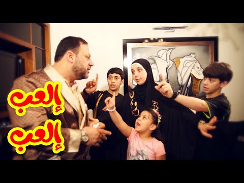 إلعب إلعب - المقاديد | طيور الجنة | Toyor Al Janah