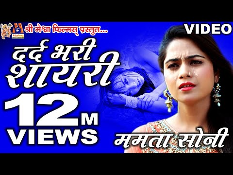 Dard Bhari Hindi Shayari Mamta Soni || Kasam Se Yeh Shayari Sunke Aap Ro Padoge ||