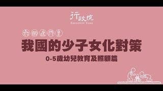 20180516我國的少子女化對策-0-5歲幼兒教育及照顧篇記者會