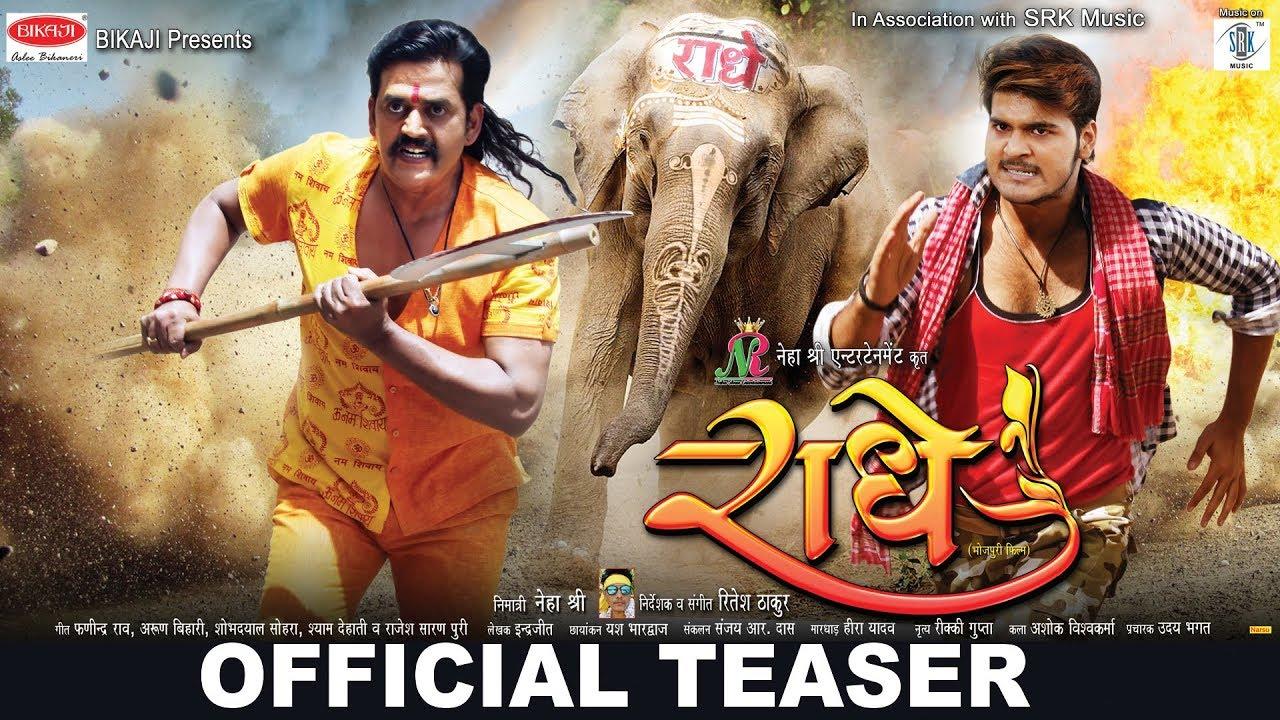 """RADHE   Bhojpuri Movie   Official Teaser Ravi Kishan,Arvind Akela  """"Kallu"""",Neha Shree,Priyanka Pandit - YouTube"""