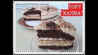 "ТОРТ ""ХАЛВА"" - CAKE ""PASTE"""