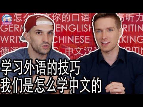 学外语的技巧: 我们是怎么学汉语的 OUR SPECIAL TRICKS & TIPS TO LEARNING A FOREIGN LANGUAGE