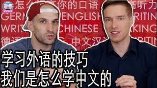 学外语的技巧: 我们是怎么学汉语的 OUR SPECIAL TRICKS & TIPS TO LEARNING A FOREIGN LANGUAGE