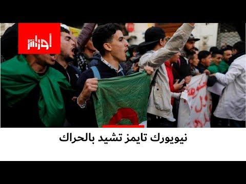 هذا ما قالته صحيفة نيويورك تايمز الأمريكية عن الحراك الجزائري