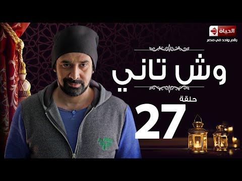 مسلسل وش تاني - الحلقة السابعة والعشرون - بطولة كريم عبد العزيز - Wesh Tany Series Episode 27