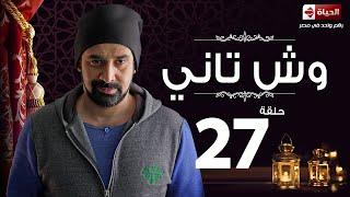 مسلسل وش تاني   Wesh Tany Series - مسلسل وش تاني - الحلقة السابعة والعشرون   Wesh Tany - Ep 27
