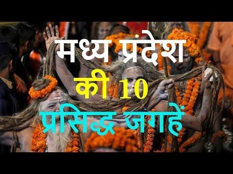 Madhya Pradesh Tourist Places - Top 10 Cities to See in Madhya Pradesh Tour