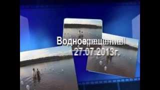 крещение короткое видео(, 2013-07-27T07:53:04.000Z)