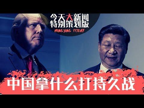 何频 陈奎德 马聚 张艾枚 郑旭光: 中国为何决定跟美国持久贸易战?底气有多久足;二战其实是华尔街引发?(6月28日视频)