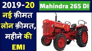Mahindra 265 DI Power Plus Tractor Price with Loan price, Emi, RTO, ExShowroom,OnRoad price in hindi