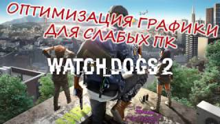 видео Как убрать лаги, фризы и тормоза в Watch Dogs. How to fix low fps and lags in Watch Dogs.