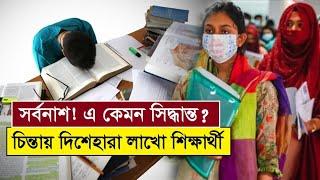 সর্বনাশ ! এ কেমন সিদ্ধান্ত? একদিনে ২ পরীক্ষা | চিন্তায় দিশেহারা লাখো শিক্ষার্থী @Bengal Discovery
