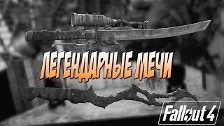 ГДЕ НАЙТИ ЛЕГЕНДАРНЫЕ МЕЧИ шиш-кебаб и зуб кремва FALLOUT 4 ГАЙД