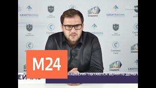 """Москвичи пытаются вернуть деньги после крушения """"Кэшбери"""" - Москва 24"""