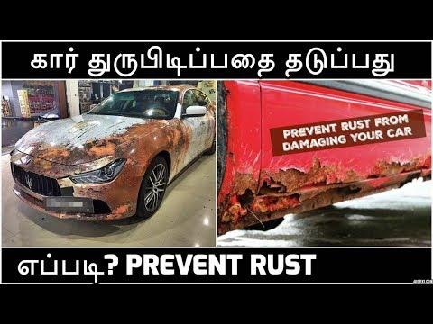 கார் துருபிடிப்பதை தடுப்பது எப்படி? Prevent Rust   Car Maintenance Tips   Tamil Automobile Channel