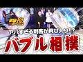 【欲望の塊 #2】第1ゲーム「バブル相撲」第1回戦!謎の刺客が乱入!?