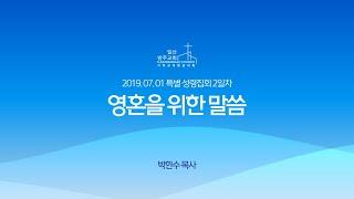 박한수 목사 [일산방주교회 성령집회] 2일차