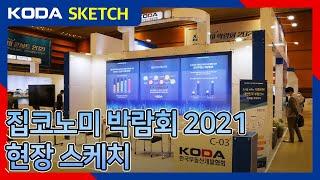 [KODA SKETCH] 집코노미 박람회 2021 현장…