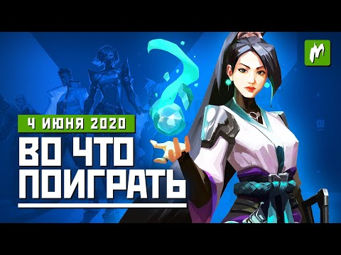 Во что поиграть. Valorant, Mortal Kombat 11: Aftermath, Monster Train, Space Haven, Wildfire.