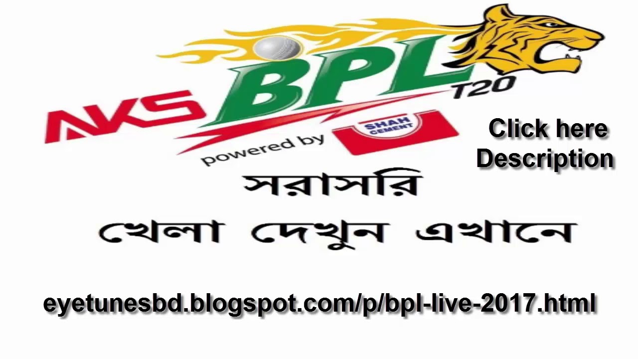 GTV Live || BPL Live streaming 2017 || bangladesh premier league ||  Maasranga Tv