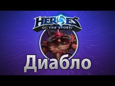 видео: heroes of the storm — Диабло