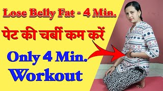 This video lose belly fat - 4 min is about how to fast, as a health coach i am showing you workout fat. पेट की चर्बी कम कर...