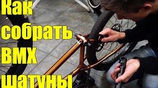 Велосипед для чайников с Антоном Степановым #21 - как собрать BMX систему шатунов(В этом видео расскажу и покажу, как собирать BMX шатуны на примере простых 3-х элементных палок. Велосипед..., 2015-10-10T16:39:53.000Z)