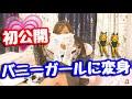 バニーガール コスプレ着る?3万円の世界一高い水 Fillico はどれ!?World's tallest ...