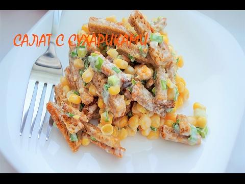 Салат ОЛИВЬЕ 1001 рецепт Безумно Вкусный.  Salad.