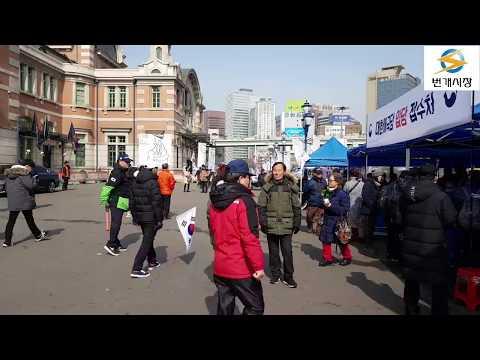 제41차 서울역 태극기집회 / 가짜보수는 가라.