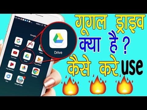 Google Drive Kya hai | Google Drive Secure ? | How To Use Google Drive (HINDI/URDU)