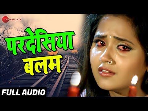 परदेसिया बलम Pardesiya Balam - Full Audio | Dev Anand Dev | Ashish Verma
