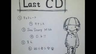 過去に発売したCD『Last CD』より、1曲目に収録されている『チョコレー...