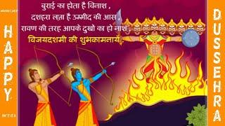 Happy Dussehra Greetings | Vijayadashami Wishes | Dusssehra wishes in hindi | Dussehra SMS WhatsApp