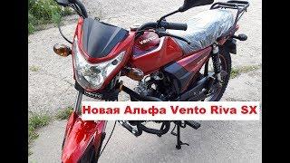 Новый мотоцикл Альфа Vento Riva SX 110cc сравнение с Alpha RX