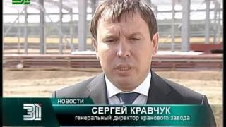 В Коркинском районе строится крановый завод(, 2012-08-02T12:54:18.000Z)