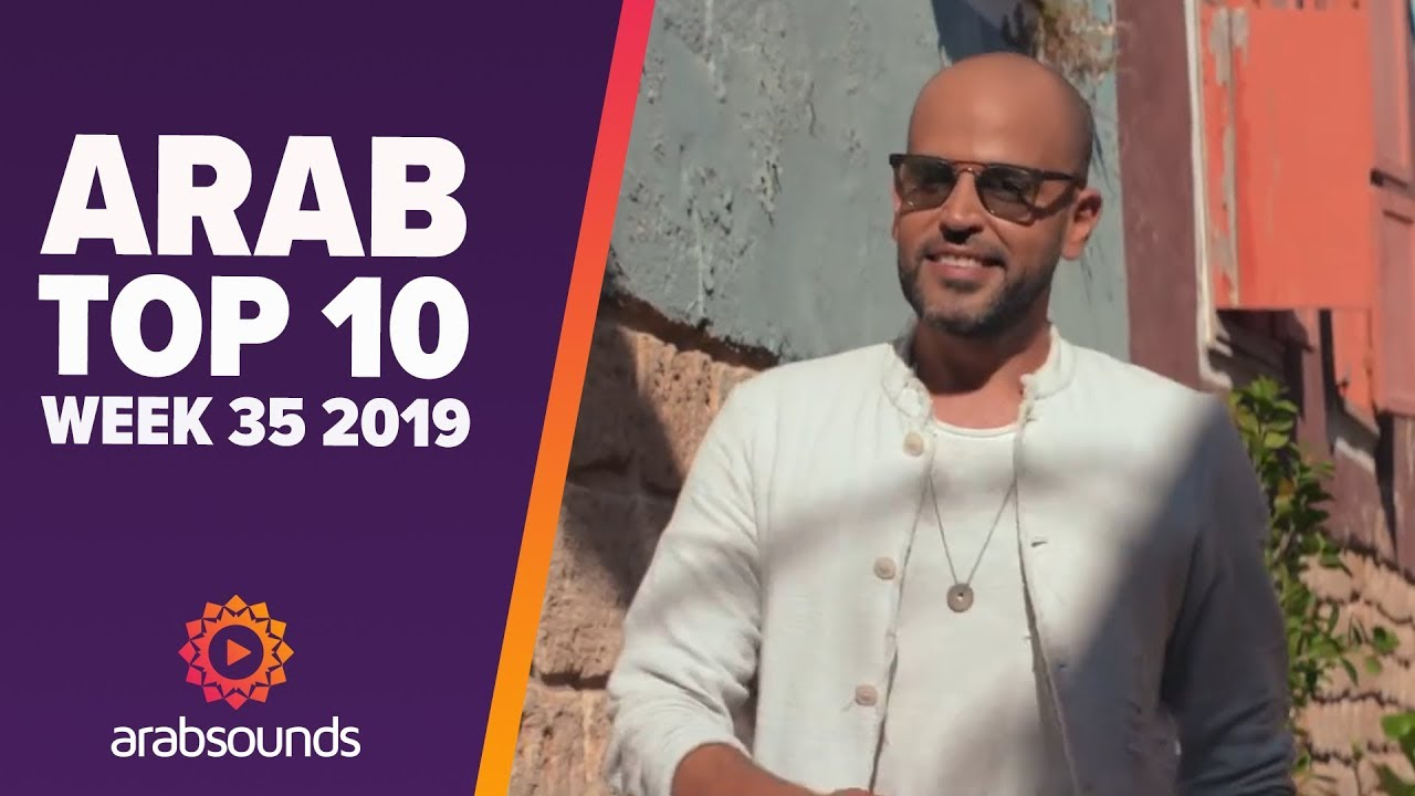 Top 10 Arabic Songs (Week 35, 2019): Abu, Saad Ramadan, Assala & more!
