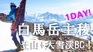 【登山】白馬岳主稜から大雪渓登山してスキーする残雪期日帰り【バックカントリースキー】