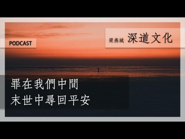 貪婪的時代與簡樸的真理|梁燕城|Podcast
